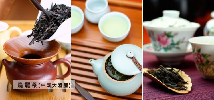 烏龍茶(中国大陸産)