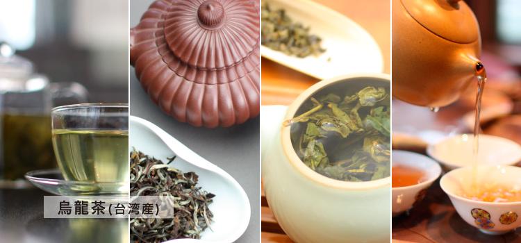 烏龍茶(台湾産)