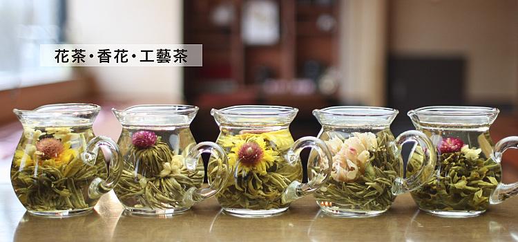 花茶・香花・工藝茶