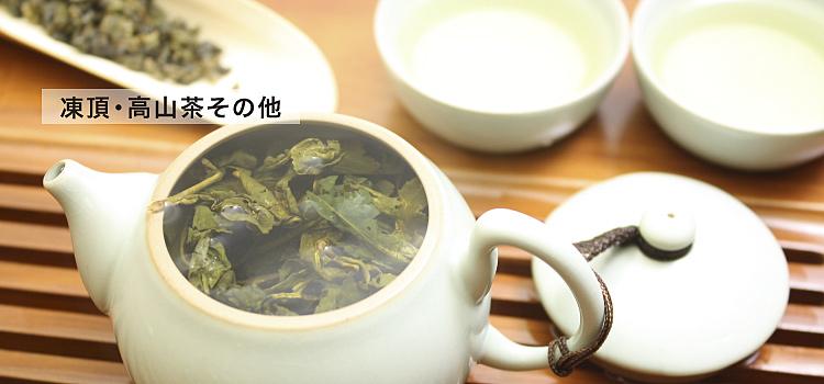 凍頂・高山茶その他