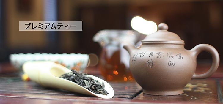 プレミアム茶