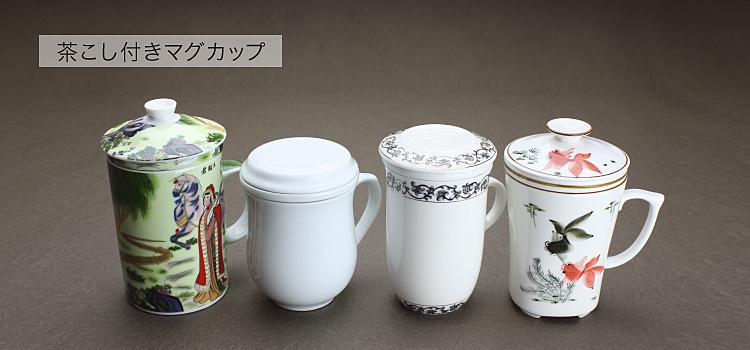 茶漉し付マグカップ
