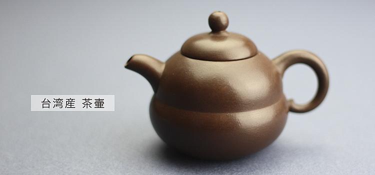 台湾 茶壷